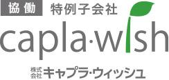 協働特例子会社株式会社キャプラ・ウィッシュ