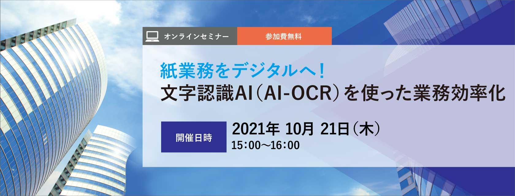 AI-OCRを活用した業務効率化